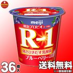 明治 ヨーグルト R-1 ブルーベリー脂肪0∴112g×36個∴ (クール便)