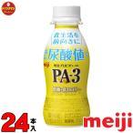 (クール便) 明治 プロビオ ヨーグルト PA-3 ドリンクタイプ ★【112ml×24本】★ プリン体と戦う乳酸菌 PA3
