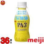 (クール便  送料無料)  明治 プロビオ ヨーグルト PA-3 ドリンクタイプ ∴112ml×36本∴ プリン体と戦う乳酸菌 PA3