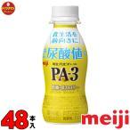 (クール便  送料無料)  明治 プロビオ ヨーグルト PA-3 ドリンクタイプ ■112ml×48本■  プリン体と戦う乳酸菌 PA3