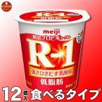【クール便】明治 ヨーグルト R-1 (食べるタイプ )◎低脂肪◎112g×12個