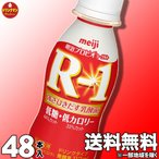 (クール便) 明治ヨーグルトR-1 ドリンクタイプ ◎低糖・低カロリー◎ ■112ml×48本■