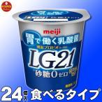 明治 ヨーグルト LG21ソフトタイプ 砂糖0(ゼロ)112g×24個 (クール便)