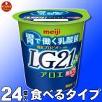 明治 ヨーグルト LG21アロエ脂肪0112g×24個 (クール便)