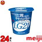 (クール便) ☆明治プロビオヨーグルトLG21 (食べるタイプ)  112g×24個
