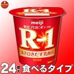 明治 ヨーグルト R-1 (食べるタイプ )112g×24個 (クール便)