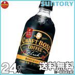 サントリー ボス クラフトボス ブラック PET 500ml×24本 【梱包A】