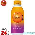 サントリーGokuri カシス&オレンジ ボトル缶 400g×24本【梱包A】