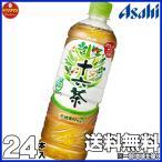 アサヒ 十六茶 PET 630ml×24本 【梱包A】