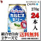 ALPIS ふっておいしい カルピスゼリー  270g×24本 (17%OFF)