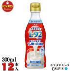 CALPIS「守る働く乳酸菌」L−92乳酸菌プラボトル 300ml×12本 【梱包A】