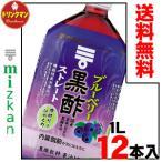 ミツカン ブルーベリー黒酢 ストレート 1L×12本  【梱包A】