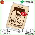 伊藤園 チチヤス ごくごくおいしい ミルクコーヒー (缶) 250g×24本 【梱包B】