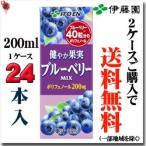 伊藤園 太陽のスーパーフルーツ ブルーベリー&アサイーミックス 200ml×24本