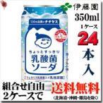 伊藤園 チチヤス ちょっとすっきり 乳酸菌ソーダ 【缶 350ml×24本】 【梱包B】