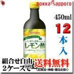 ポッカサッポロ レモン 酢 瓶 450ml×12本(6本×2)【梱包A】
