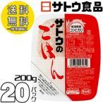 サトウのごはん 新潟県産コシヒカリ 200g×20個