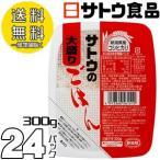 佐藤食品 サトウのごはん 新潟県産コシヒカリ大盛 300g×24パック入り 【梱包A】