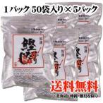 【送料無料】 三幸フーズ 特選 鰹ふりだし 8.8g×50袋×5パック(合計250袋)