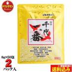 【送料無料】和風だし 千代の一番 8.8g×50袋×2パック(合計100袋)