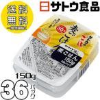 佐藤食品サトウのごはん 麦ごはん 150g×36パック【3パック×12個】 入り 【梱包A】