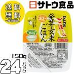 佐藤食品サトウのごはん 発芽玄米ごはん 150g×24パック入り 【梱包B】