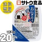 佐藤食品サトウのごはん おにぎり用塩ごはん 180g×20パック入り 【梱包B】