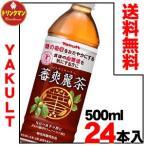 ヤクルト 蕃爽麗茶(バンソウレイチャ) PET 500ml×24本〔特定保健用食品〕(16%OFF)