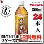 ヤクルト 蕃爽麗茶 香ばし風味(バンソウレイチャ) PET 500ml×24本〔特定保健用食品〕(16%OFF)