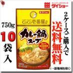 ダイショー CoCo壱番屋 カレー鍋スープ 750g×10袋