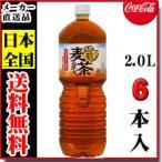 ショッピングさい 【コカ・コーラ直送品】Coca Cola 茶流彩彩(さりゅうさいさい) 麦茶 ペコらくボトル PET 2.0L×6本