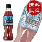 サントリー 黒烏龍茶(KURO) 350ml 48本 (黒ウーロン茶 トクホ 特定保健用食品 特保) 『送料無料』※北海道・沖縄・離島を除く