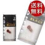 神戸居留地 ブラックコーヒー 185g 90本 (珈琲 缶コーヒー) 『送料無料』※北海道・沖縄・離島を除く