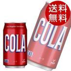 神戸居留地 LAS コーラ 350ml 48本 (LASコーラ 炭酸飲料) 『送料無料』※北海道・沖縄・離島を除く