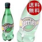 ペリエ(Perrier) ミネラルウォーター 500ml 48本 (ナチュラル ペットボトル 炭酸水) 『送料無料』※北海道・沖縄・離島を除く