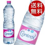 コントレックス 1.5L 12本 (CONTREX 1500ml) 『送料無料』※北海道・沖縄・離島を除く