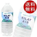 ショッピングミネラルウォーター 鈴鹿の天然水 ミネラルウォーター KILAT AIR キラットアイル 2L 12本 (天然水 ミネラルウォーター 水 国産水) 『送料無料』※北海道・沖縄・離島を除く