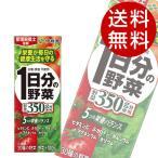 伊藤園 一日分の野菜 200ml 48本 (野菜ジュース 健康志向) 『送料無料』※北海道・沖縄・離島を除く
