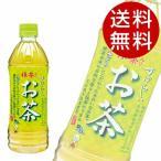 サンガリア すばらしい抹茶入りお茶 500ml 48本 (緑茶