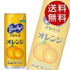 アサヒ バヤリース すっきりオレンジ 245g 90本 (オレンジジュース) 『送料無料』※北...