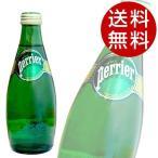 ペリエ(Perrier) プレーン ミネラルウォーター 330ml 24本 (ペリエナチュラル 炭酸水) 『送料無料』※北海道・沖縄・離島を除く