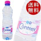 コントレックス 500ml 24本 (CONTREX 500ml) 『送料無料』※北海道・沖縄・離島を除く