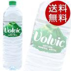 ボルヴィック 1.5L 12本(ミネラルウォーター 水 飲料 ボルヴィック volvic ボルビック) 『送料無料』※北海道・沖縄・離島を除く