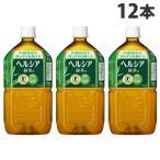 ヘルシア 緑茶 1000ml 12本(ヘルシア 緑茶 トクホ 特保 特定保健用食品) 『送料無料』※北海道・沖縄・離島を除く