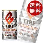 キリン ファイア エクストリームブレンド 185g×90缶 『送料無料』※北海道・沖縄・離島を除く