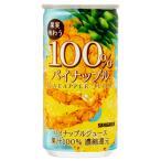 100%パイナップルジュース 190g×30本 缶