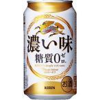キリン 濃い味 糖質0 350ml 1ケース(24本入)キリンビール × 2ケース