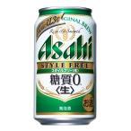 Yahoo!ドリンク専門店雫スタイルフリー 糖質ゼロ 350ml 1ケース(24本入)アサヒビール × 2ケース