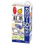 豆乳飲料 紅茶 カロリー50%オフ 1L(1000ml) 1ケース(6本入)マルサン × 2ケース