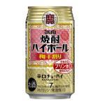 タカラ 焼酎ハイボール  梅干割り 350ml 1ケース(24本入)宝酒造株式会社 × 2ケース TaKaRa